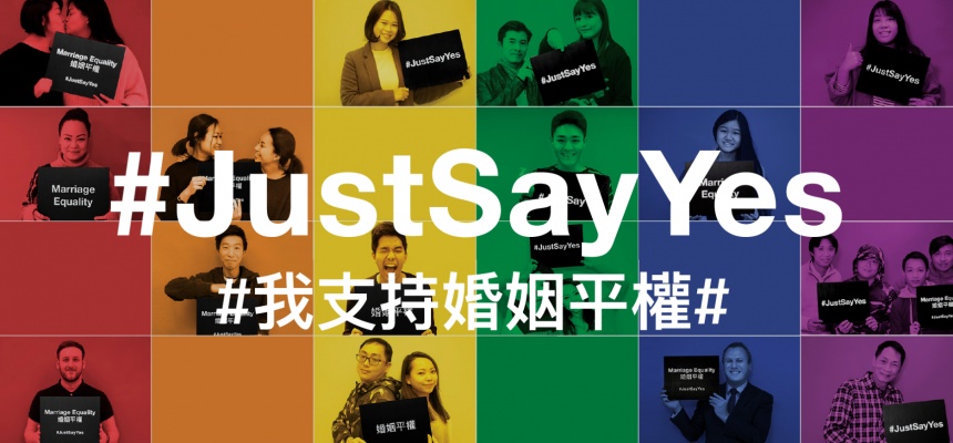 婚姻平權-Just Say YES